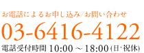 お電話によるお申し込み/お問い合わせ 03-6416-4122